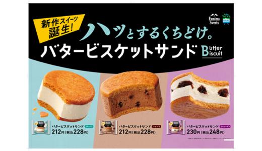 【ファミマ】ホロっと食感で濃厚リッチ!「バタービスケットサンド」3種が新発売