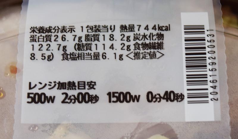 にんにく炒飯&ガーリックチキン(セブンイレブン) 価格:496円(税込)