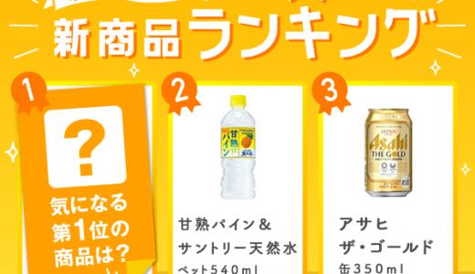 【新商品ランキング】「アサヒ ザ・ゴールド」が3位にランクイン!気になる1位は…?