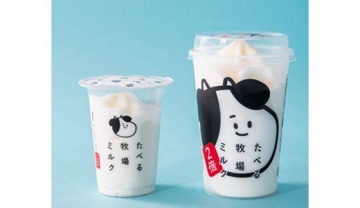 【ファミマ】ドーンと大きくなった!「たべる牧場ミルク 2倍」新発売!