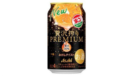 さわやかな酸味の「アサヒ贅沢搾り プレミアムみかんテイスト」新発売