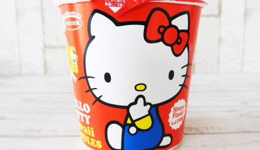 【クチコミまとめ】エースコック「ハローキティ Kawaiiヌードル しょうゆ味」はかわいいだけじゃない?