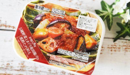 【コンビニ新商品食レポ】関東限定!ファミマ「5種野菜とまぐろ竜田揚げの黒酢たれ和え」実食レポ