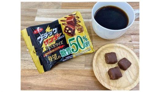 糖質が気になる方必見!「ブラックサンダーひとくちサイズ 糖質50%OFF」新発売