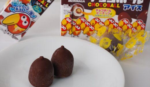 【今週のおすすめコンビニスイーツ】チョコボールの存在感がハンパない!「チョコボールアイス ピーナッツ」