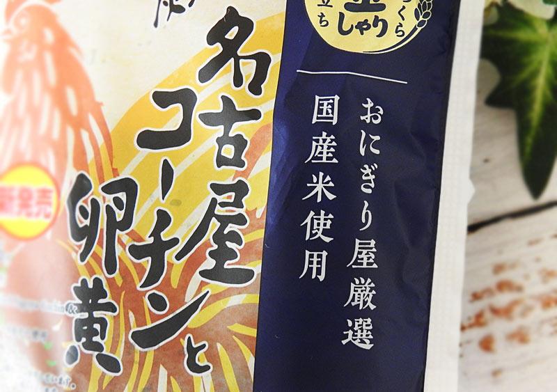 ローソン「金しゃりおにぎり 炭火焼名古屋コーチンと卵黄」 価格:298円(税込)