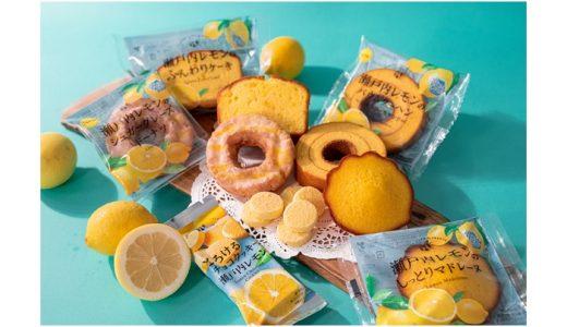 【ファミマ】爽やかな「瀬戸内レモン」を使った焼き菓子、全5種が新発売!