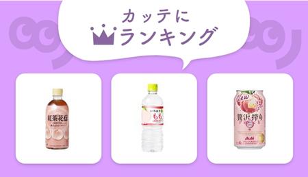 今が旬!「桃フレーバー」の商品、人気第1位は…?【編集部セレクト!カッテにランキング】