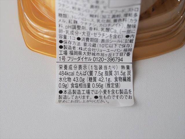 ベリベリバスチー -バスク風チーズケーキ-(ローソン) 価格:380円(税込)