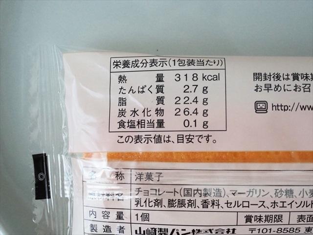 ふわほろエアインチョコサンド(ファミリーマート) 価格:158円(税込)