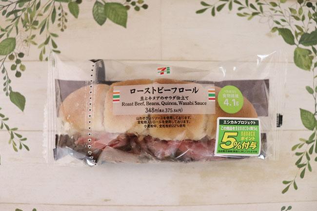 ローストビーフロール 豆とキヌアのサラダ仕立て(セブンイレブン) 価格:375円(税込)