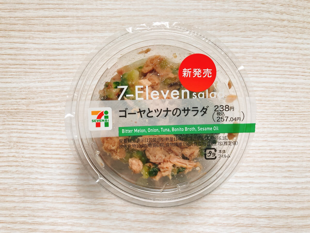 ゴーヤとツナのサラダ(セブンイレブン) 価格:257円(税込)