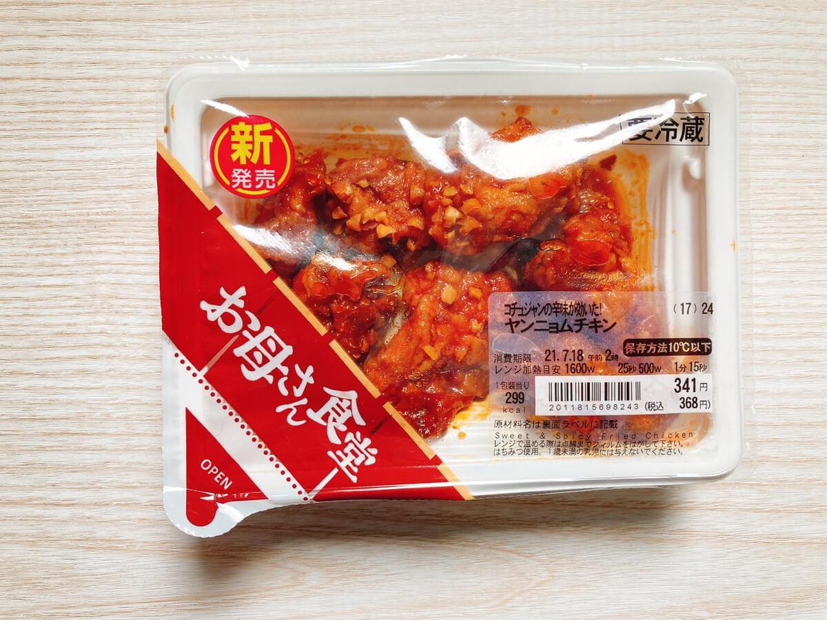 コチュジャンの辛味が効いた!ヤンニョムチキン(ファミリーマート) 価格:368円(税込)