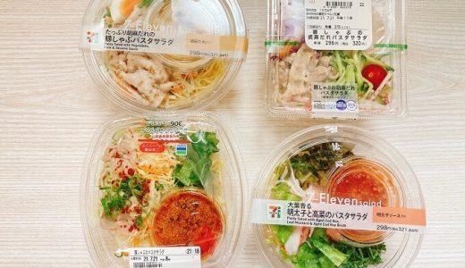 【コンビニ食べ比べ】さっぱり&お腹いっぱい!パスタサラダおすすめ4選(ファミマ・ローソン・セブン)
