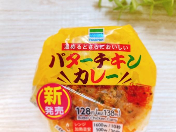 バターチキンカレーおにぎり(ファミリーマート) 価格:138円(税込)