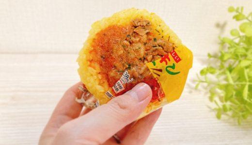 【コンビニ新商品食レポ】カレーがワンハンドで食べられる! ファミマおむすび「バターチキンカレー」