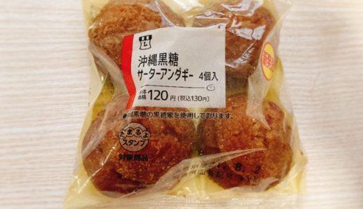 【コンビニ新商品レポ】お手軽に沖縄の味が楽しめる!ローソン「沖縄黒糖サーターアンダギー」