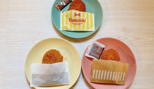 【コンビニコロッケ食べ比べ】自炊疲れに助かる!セブン・ローソン・ファミマの「惣菜コロッケ」ベスト3