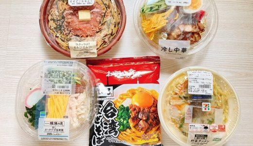 【コンビニ食べ比べ】『マツコの知らない世界』おすすめの麺、コンビニでも楽しめる商品5選(ファミマ・ローソン・セブン)