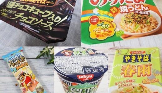 """【食レポ検証】メーカーが冒険し過ぎ?""""印象""""に残るカップ麺・お菓子5選"""