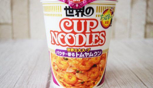 【クチコミまとめ】日清「カップヌードル パクチー香るトムヤムクン」って結局どんな味なのか調査