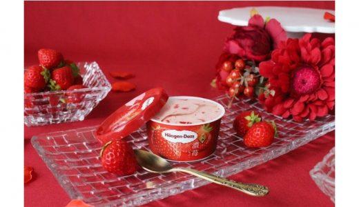 この夏限定!完熟イチゴの濃い味わい「ハーゲンダッツ 濃苺」新発売