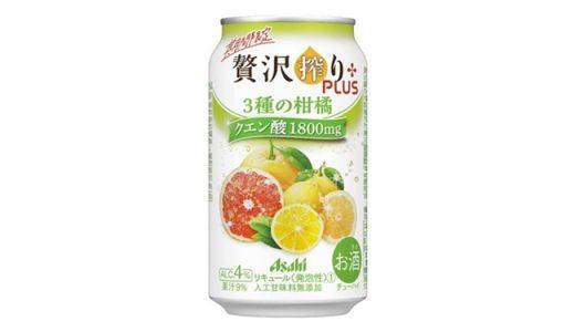 レモン・日向夏・グレープフルーツの果汁!「アサヒ贅沢搾りプラス 期間限定3種の柑橘クエン酸」新発売