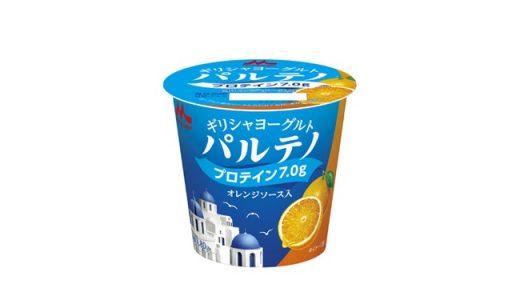 果肉入りでジューシー!「ギリシャヨーグルト パルテノ オレンジソース入」新発売