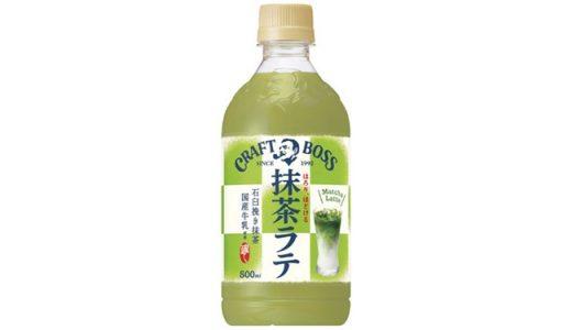 濃厚&上品な味わい!「クラフトボス 抹茶ラテ」新発売