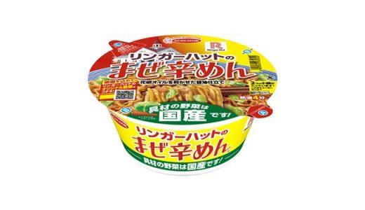食欲そそる旨辛醤油ダレ!「リンガーハットのまぜ辛めん」新発売