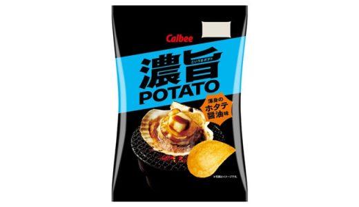 濃さ最強レベル!?香ばしい「濃旨POTATO 渾身のホタテ醤油味」新発売
