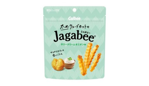 ウェーブ形状カットでサクサクホクッ!「太めウェーブカットのJagabee サワークリームオニオン味」新発売