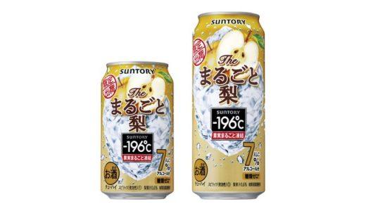 みずみずしい梨のフレーバー「-196℃ストロングゼロ〈ザ・まるごと梨〉」新発売
