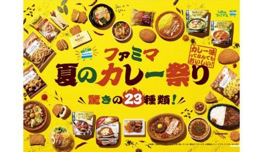 【ファミマ】 夏のカレー祭り!カレー味のファミチキ、ココイチ監修のパンなど新商品が続々登場!
