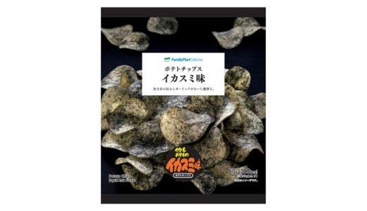 【ファミマ】インパクト大!伝説の「ポテトチップス イカスミ味」堂々の復活