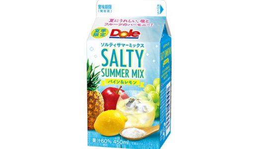 夏にうれしい、塩とフルーツのハーモニー!「Dole SALTY SUMMER MIX パイン&レモン」新発売
