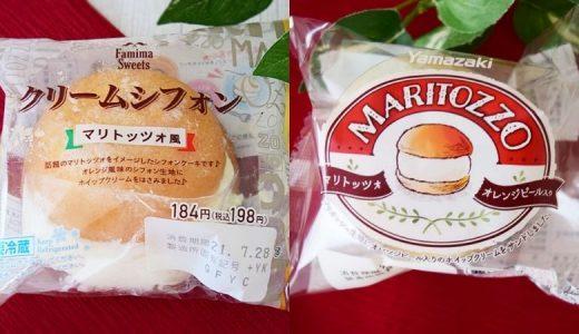【マリトッツォ・クチコミまとめ】ファミリーマート VS ヤマザキ、おいしいのはどっち?
