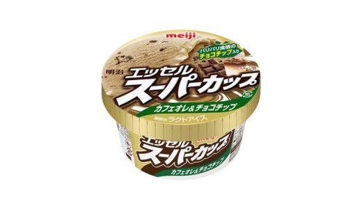 まろやか~な甘さの「明治 エッセルスーパーカップ〈カフェオレ&チョコチップ〉」新発売
