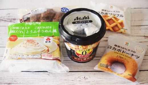 【コンビニ・ロカボ食べ比べ】ダイエットや食べ過ぎにおすすめの低糖質フード5選