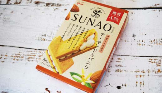 """【クチコミまとめ】糖質カットでも""""甘い""""の声「SUNAO クリームサンド アーモンド&バニラ」"""