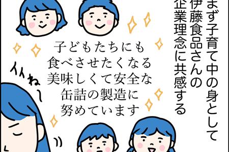 【連載・ママの買い物かご】夫のマイブーム「あいこちゃん 鯖水煮」が定番に!