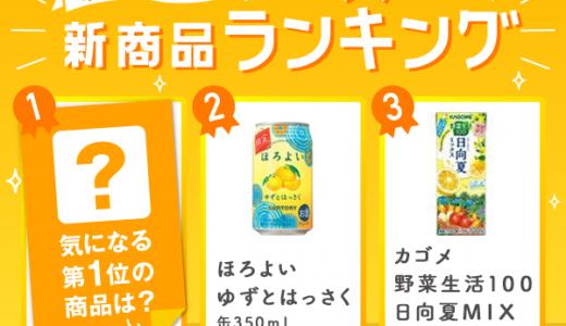 【コンビニ・スーパー新商品ランキング】夏限定の柑橘系ドリンクが多数ランクイン!気になる第1位は…?