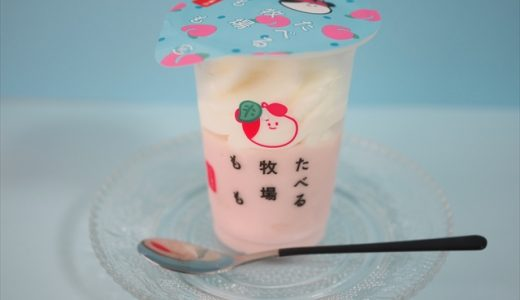 【コンビニアイス新商品食レポ】 ジューシーな桃&濃厚ミルクのハーモニー「たべる牧場もも」