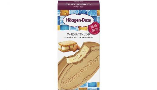 甘くて香ばしい味わい!「ハーゲンダッツ クリスピーサンド〈アーモンドバターサンド〉」新発売