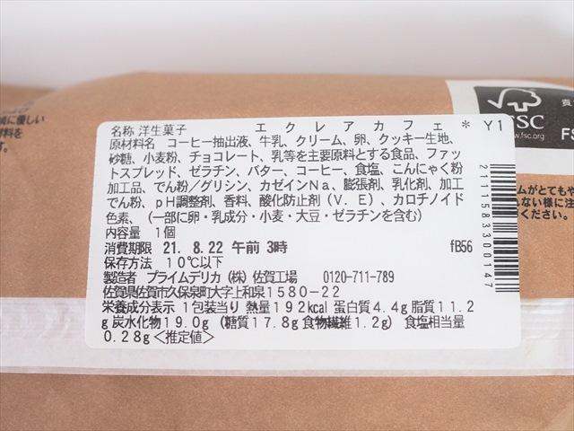 ピエール・エルメ シグネチャー エクレア カフェ(セブンイレブン)価格:321円(税込)