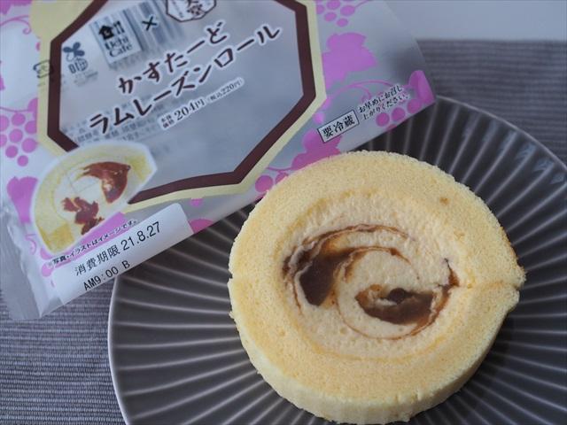 ローソン Uchi Café×八天堂 かすたーどラムレーズンロール 価格:220円(税込)