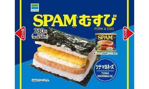 【ファミマ】沖縄の定番おむすび!人気の「SPAMむすび」が全国で新発売