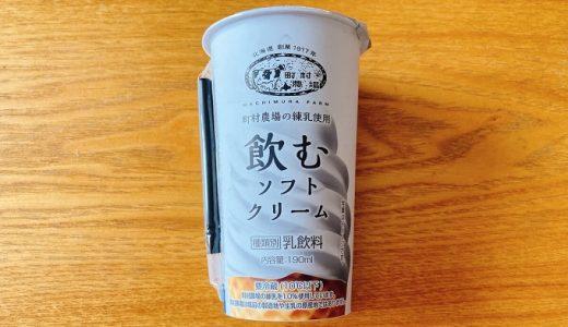 【コンビニ新商品レポ】見た目はほぼ牛乳のローソン「飲むソフトクリーム」を美味しく飲むコツ