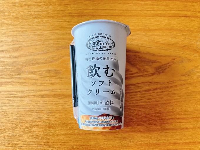 ローソン 飲むソフトクリーム