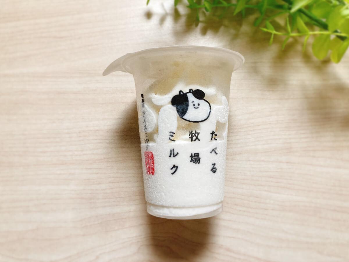 食べる牧場ミルク 価格:198円(税込)